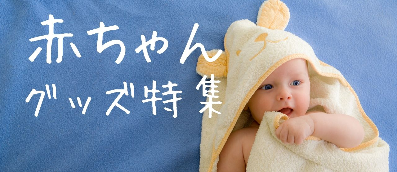 新生児赤ちゃん・ベビー用品特集